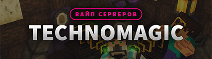 Вайп серверов TechnoMagic